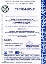 Сертификат соответствия требованиям стандарта ISO 9001:2015