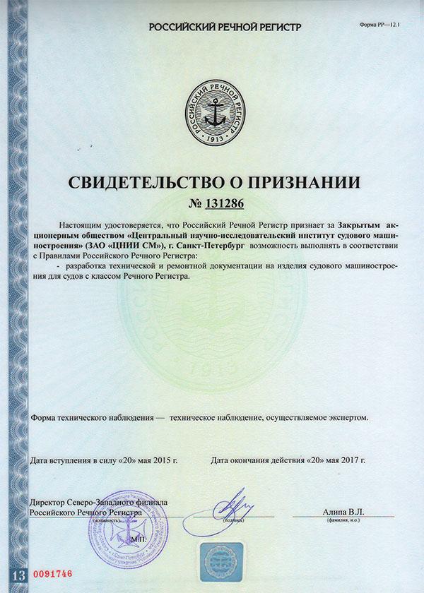 Свидетельство о признании Российским Речным Регистром № 131286 от 20 мая 2015 г.