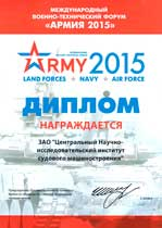 *Армия 2015