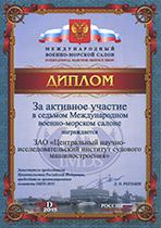 *Диплом за активное участие в седьмом международном военно-морском салоне