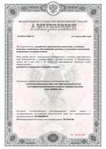 Лицензия № 033133 ВВТ-О