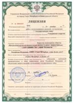 Лицензия ГТ № 0063327 от 24 декабря 2013г. регистрационный номер 7373