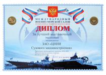 Диплом за лучший выстовочный экспонат на V Международном военно-морском салоне