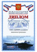 Диплом за активное участие в V Международном военно-морском салоне