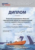 *Диплом участника конференции и выставки Offshore Marintec Russia 2014