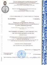Сертификат соответствия ВС № 15.689.026 от 19.02.2015