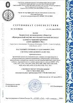 Сертификат соответствия требованиям ГОСТ Р ИСО 9001-2015, ГОСТ РВ 0015-002-2012