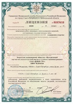 Лицензия ГТ № 0097650 от 10 января 2019 г. Регистрационный номер 10838