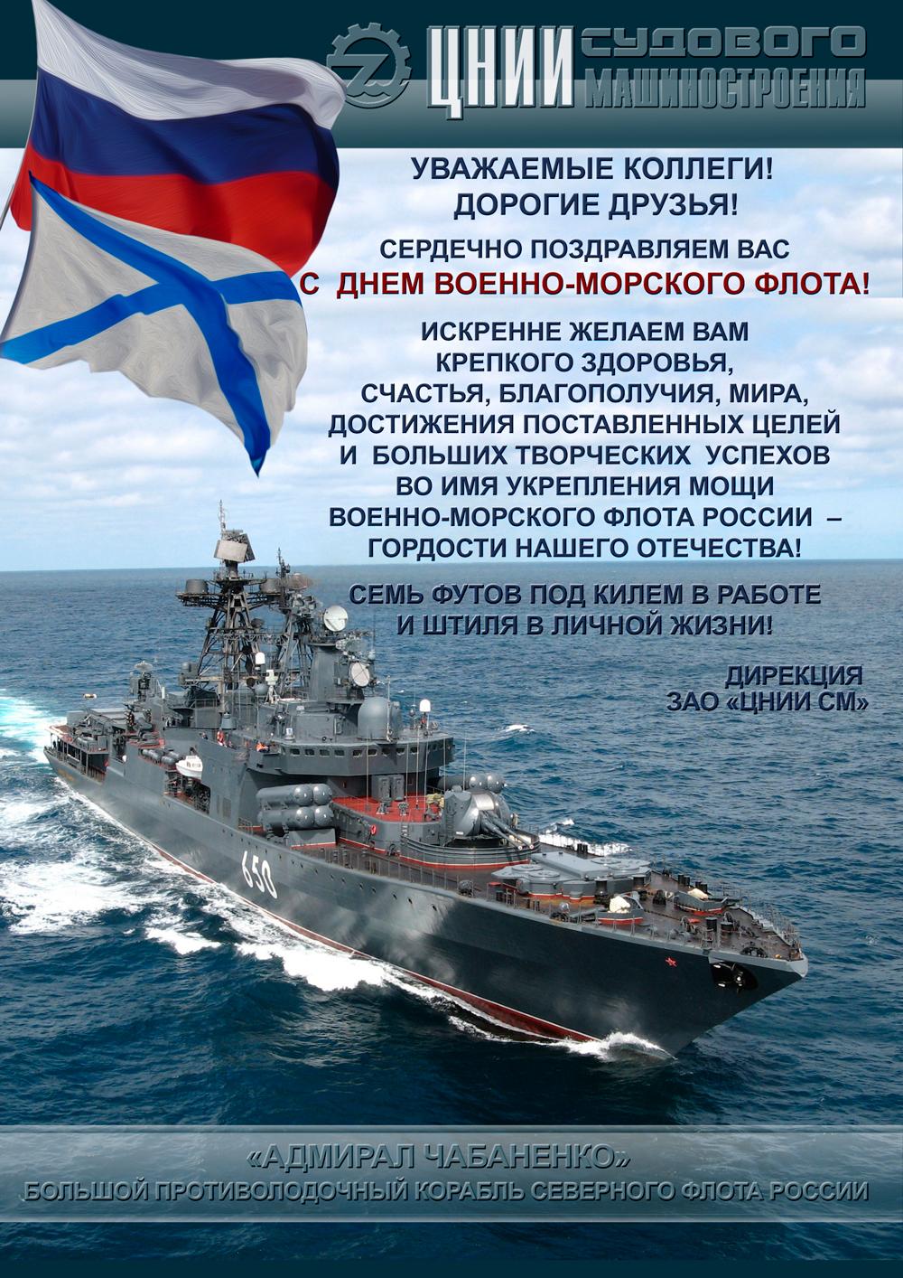 Поздравления с днем моряка смешные
