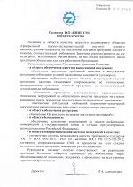 Политика ЗАО «ЦНИИ СМ» в области качества